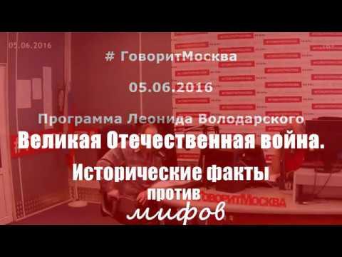 Великая Отечественная война. Факты против мифов. Александр Колпакиди. 05.06.2016