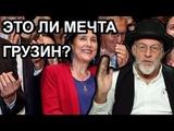 Выборы президента Грузии что пошло не так Артемий Троицкий