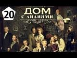 Дом с лилиями 2014 20 СЕРИЯ [Семейная сага,мелодрама,драма]