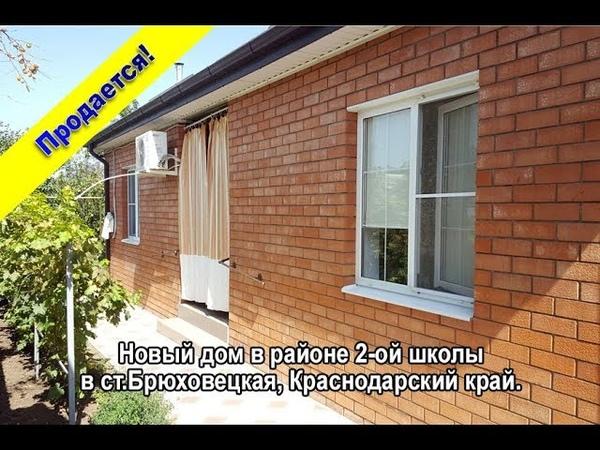 Продаётся новый дом в районе 2-ой школы в ст.Брюховецкая, Краснодарский край