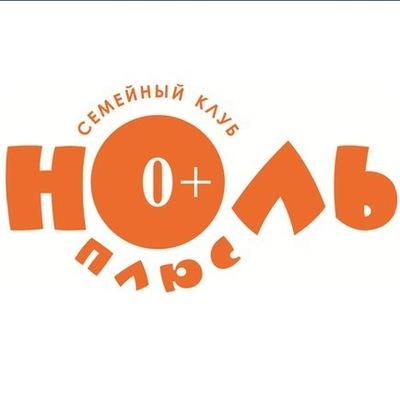 Ноль Плюс, 14 февраля , Красноярск, id204794678