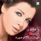 Nancy Ajram альбом Ya Salam