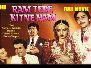 Ram Tere Kitne Naam - Full Hindi Movie | Sanjeev Kumar, Rekha | Bollywood Comedy | Online Movies