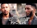 Удаленная сцена 5 сезон РУС СУБ с Марселем и Винсентом.
