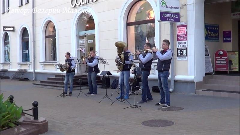 Красивый вальс от КВИНТО БРАСС! Street! Music!