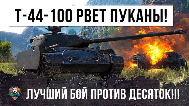 ВПРЫСК АДРЕНАЛИНА! Т-44-100(Р) РВЕТ ПУКАНЫ!)) ЛУЧШИЙ БОЙ ПРОТИВ 10К ОТ ДЖОННИ ДЖОНСОНА!