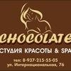 """CHOCOLATE"" Студия красоты & SPA (Шоколад)"