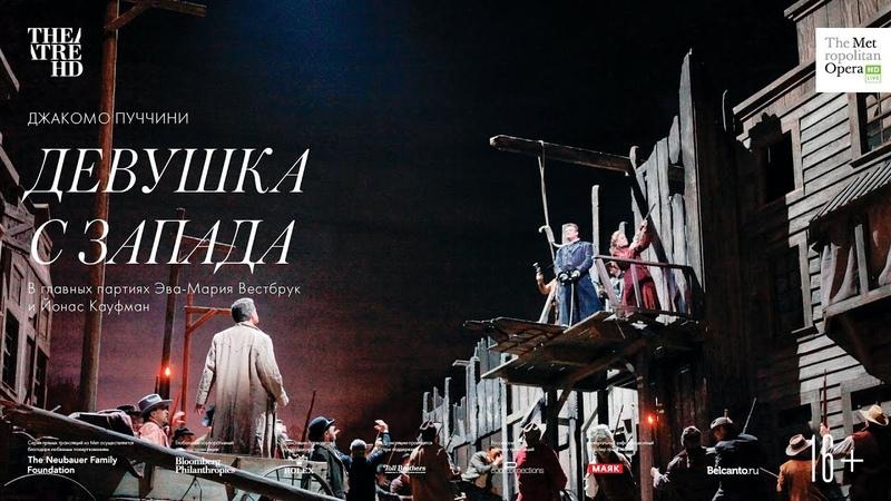 «ДЕВУШКА С ЗАПАДА» в кино. Метрополитен Опера 2018-19