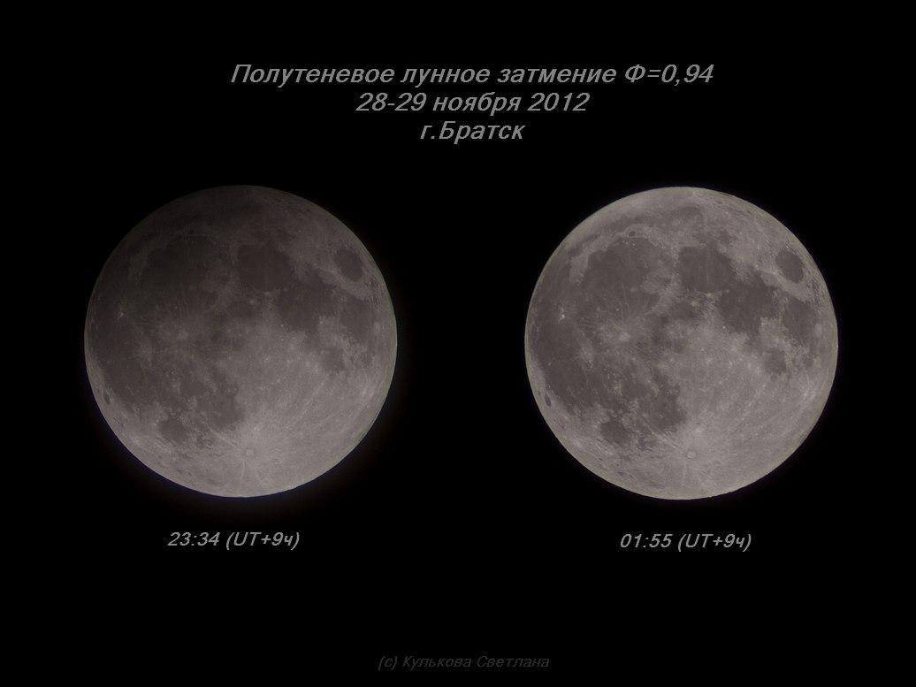 Примерно с такой же фазой затмение было год назад. Сравните вид Луны во время максимального погружения в полутень (слева) и вне затмения (справа). Автор: Кулькова Светлана (г. Братск)