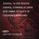 Дмитрий Глуховский фото #35