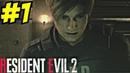 Resident Evil 2 Remake Gameplay Walkthrough Part 1 30 minutes Unseen Footage RE2 Remake