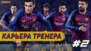 Карьера за Барселону [FIFA 19] - ПЕРВЫЕ ТРАНСФЕРЫ 2