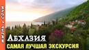 АБХАЗИЯ - ЛУЧШАЯ ЭКСКУРСИЯ из СОЧИ на МАШИНЕ ● Белые скалы Озеро Рица Гагры Абхазский Ресторан