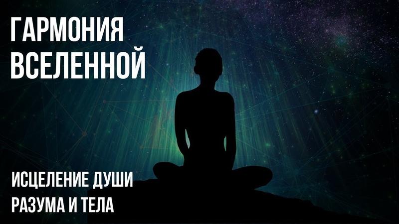 ☯ Гармония Вселенной для Исцеления Души Разума Тела 432 гц ☯