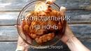 Обед Курица с аджикой в духовке