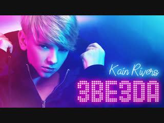 Kain rivers feat. palagin звезда (премьера клипа, 2018)
