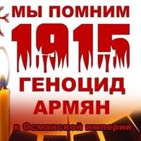 Вазген Антонян