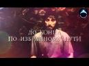Муджахид Муса Завгаев – шахид, иншаАллах! До конца по избранному пути