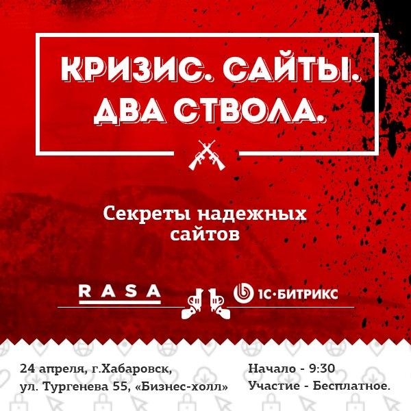 Афиша Хабаровск Кризис. Сайты. Два ствола / Семинар / Хабаровск