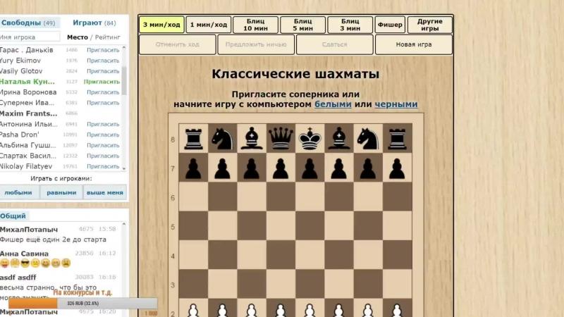 Играем в анальный шахматы