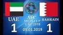 BAA BAHRAYN 1 1 O'YIN SHARHI 05 01 2019 OSIYO KUBOGI 2019 ملخص مباراة الإمارات 1 1 البحرين