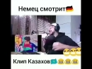 Немец смотрит казахский клип