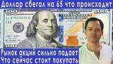 Доллар сегодня растет последние новости с биржи прогноз курса доллара евро рубля акций на май 2019