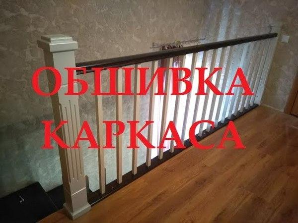 Обшивка металлокаркаса лестницы