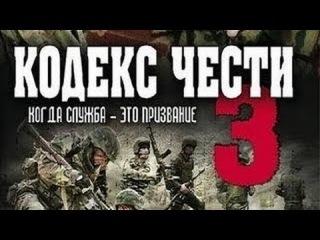Кодекс чести 3 сезон 11 серия  (Боевик детектив криминал сериал)
