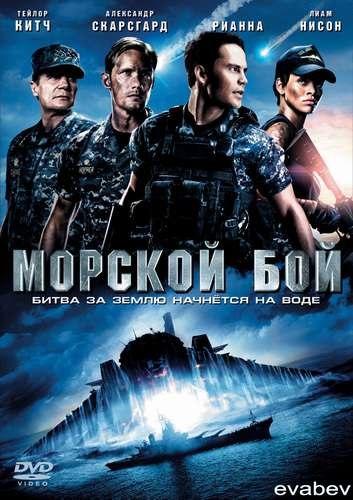 Фильм морской бой battleship 2012 смотреть