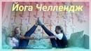 Йога челлендж/С Dina Cat/Vlada TV