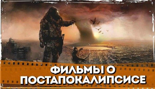 Лучшие постапокалиптические фильмы!