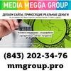 Создание сайтов в Казани - Медиа Мегга Групп
