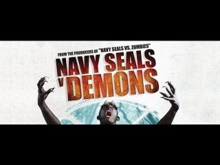 Морские котики против Демонов (2017)
