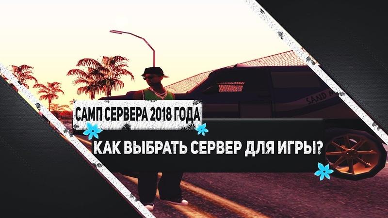 СЕРВЕРА САМП для игры в 2018 году