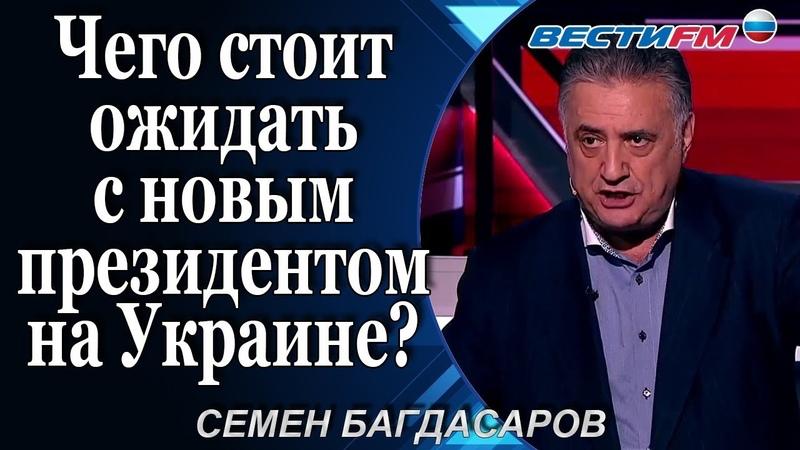 Семен Багдасаров Что ждет Украину с приходом нового президента