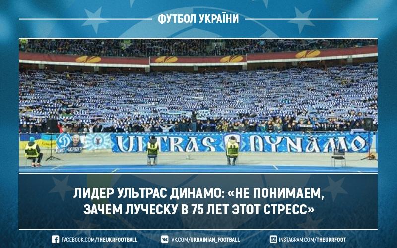 Лидер ультрас Динамо: «Не понимаем, зачем Луческу в 75 лет этот стресс»
