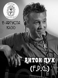15\08 Антон Пух (F.P.G.) акустика