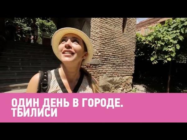 Один день в городе. Тбилиси 🌏 Моя Планета