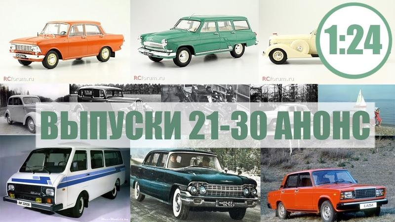 Легендарные Советские Автомобили 1/24 | Hachette | №21-30 АНОНС третьей десятки коллекции!