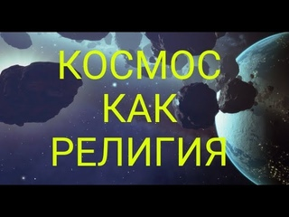 Космос как религия. Дмитрий Рогозин