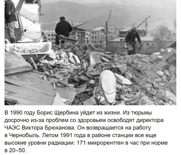 Что происходило после взрыва на Чернобыльской АЭС (Патриотическая версия, одобряемая пропагандой) Часть II