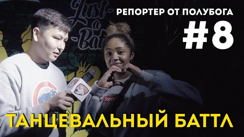 Репортер от Полубога 8 Танцевальный Баттл