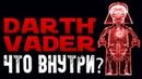 Дарт Вейдер Звездные Войны Лего Дарт Вейдер Лего Брик Хеадс Darth Vader Lego Star Wars