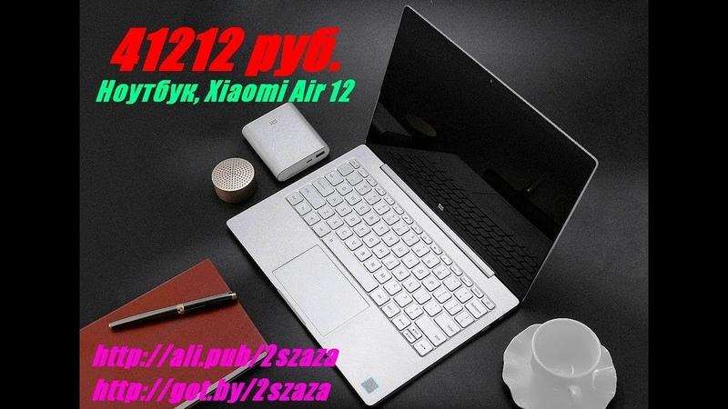 Ноутбук, Xiaomi Air 12, ультратонкий, 12.5 дюймов, 4 ГБ ОЗУ, 128 ГБ SSD, HDMI, 2,2 ГГц, 2018