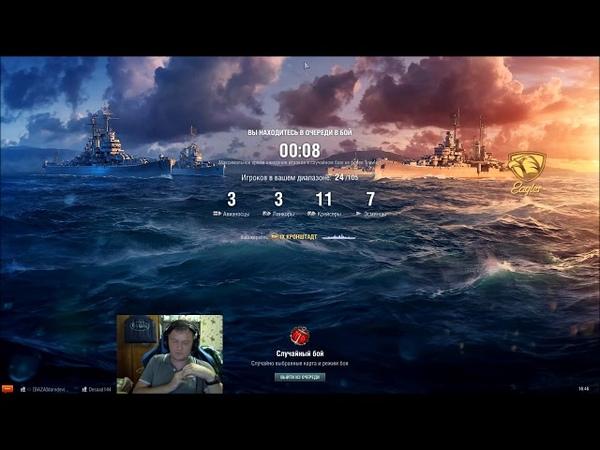 Обзор крейсера Кронштадт