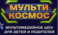 Купить билеты на МультиКосмос