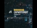 Скриптонит-Положение