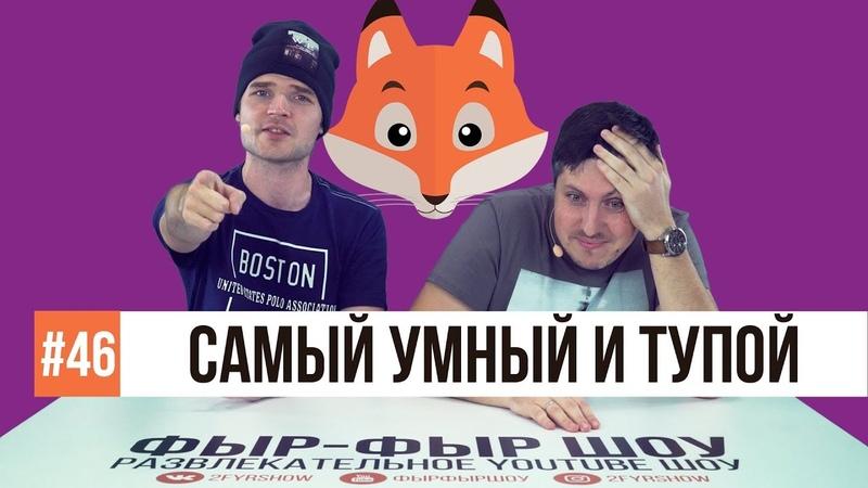 Фыр-Фыр Шоу - 46 САМЫЙ УМНЫЙ И ТУПОЙ / Толя и Латыш
