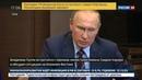 Новости на Россия 24 Владимир Путин обсудил ситуацию на Ближнем Востоке с премьером Ливана